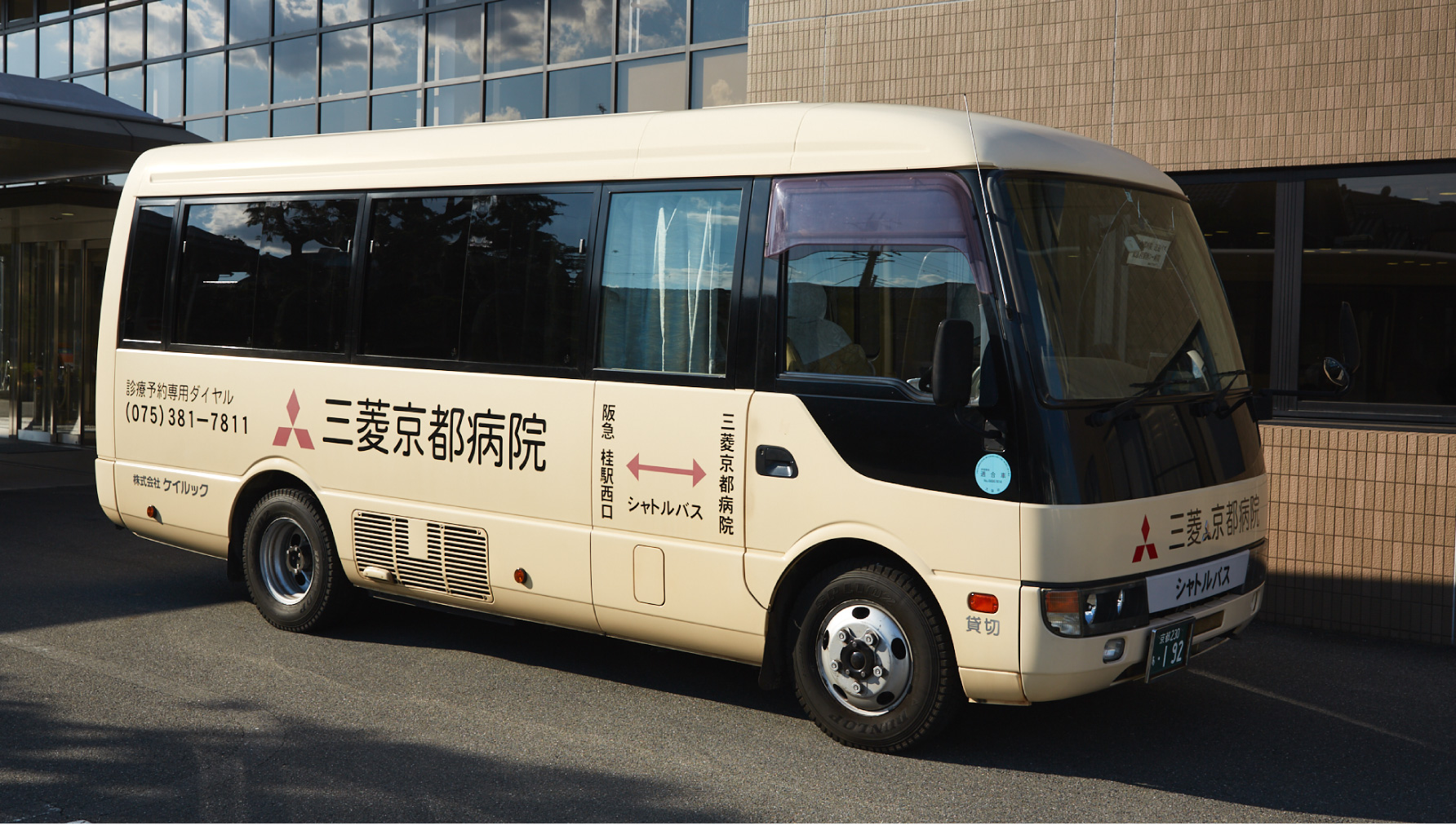 桂 コロナ 京都 病院